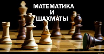 Математика и шахматы