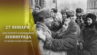 День полного освобождения Ленинграда от фашистской блокады (1944 год).