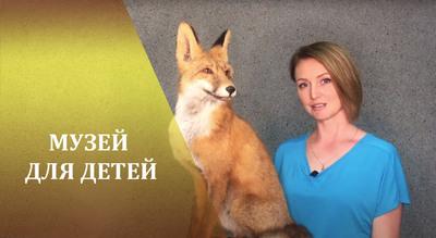 """""""МУЗЕЙ ДЛЯ ДЕТЕЙ"""" - ЛИСА"""