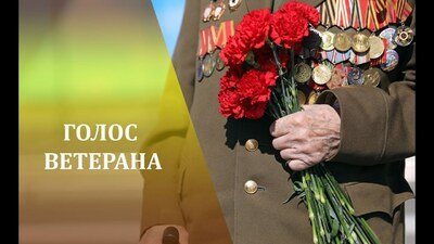 Голос ветерана. Вастенкова Ольга Ильинична
