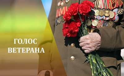 Голос ветерана. Осипов Алексей Дмитриевич