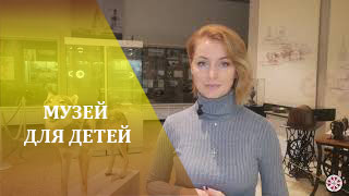 """""""МУЗЕЙ ДЛЯ ДЕТЕЙ"""" - ВОЛК"""