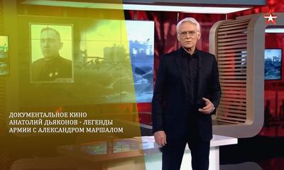 Документальное кино Анатолий Дьяконов - Легенды армии с Александром Маршалом .