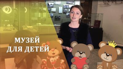 Музей для детей - МЕДВЕДЬ.
